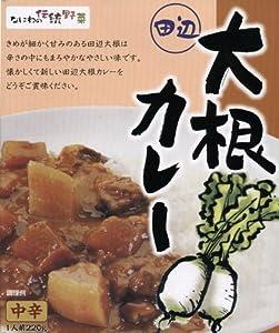 田辺大根のまろやかな甘み<br>【なにわの伝統野菜 田辺大根カレー】