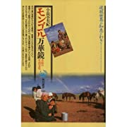 モンゴル万華鏡―草原の生活文化 (角川選書)