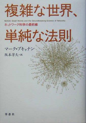 複雑な世界、単純な法則  ネットワーク科学の最前線の詳細を見る