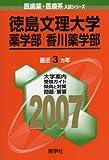 徳島文理大学(薬学部・香川薬学部) (2007年版 医歯薬・医療系入試シリーズ)