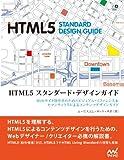 HTML5 スタンダード・デザインガイド?Webサイト制作者のためのビジュアル・リファレンス&セマンティクスによるコンテンツデザインガイド? [リフロー版]