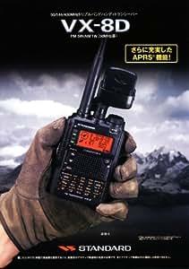 スタンダード VX-8D バーテックス 50/144/430MHz GPS,APRS,Bluetooth,防水型FMトリプルバンドトランシーバー 5W