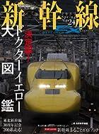 新幹線 EX (エクスプローラ) 2012年 09月号 [雑誌]