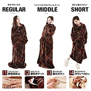 着る毛布 グルーニー Groony 【最新版】 選べる3サイズ 上下にボタン付 男女兼用 静電気防止 フリーサイズ レギュラー ブラックチェック レッドライン nmgy