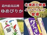 21年産北海道を代表するお米セット5kgx4 ゆめぴりか/ふっくりんこ/ななつぼし/きらら