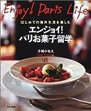 エンジョイ!パリお菓子留学—はじめての海外生活を楽しむ