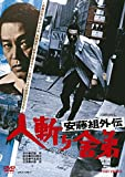 安藤組外伝 人斬り舎弟 [DVD]