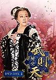 武則天 秘史 DVD-BOX4[DVD]