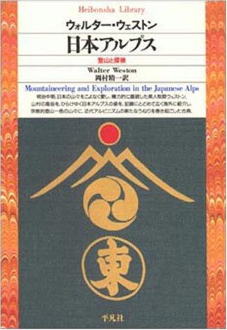日本アルプス―登山と探検