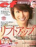 ビタミンef (エフ) Vol.4 2013年 11月号