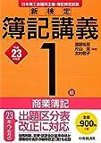 新検定簿記講義 1級商業簿記〈平成23年度版〉