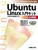 Ubuntu Linux入門キット―10.04対応 (INTRODUCTION KIT SERIES 10)