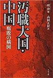 汚職大国・中国 腐敗の構図 (文春文庫)