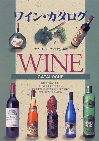 ワイン・カタログ