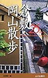 倉敷・岡山散歩25コース