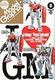 Model Graphix (モデルグラフィックス) 2012年 08月号 [雑誌]