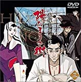 陽だまりの樹(三)[DVD]