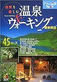 自然を楽しむ温泉&ウォーキング 関東周辺 (大人の遠足BOOK)