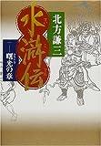 水滸伝 1 曙光の章