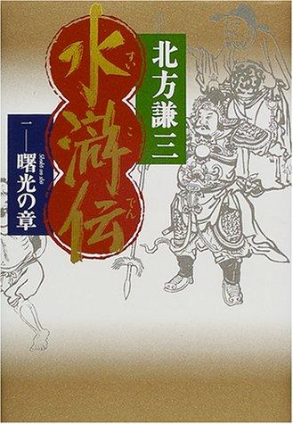 水滸伝 (1)
