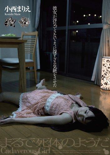 彼女が浮気できないように深すぎる気絶をさせた 小西まりえ ダスッ!  [DVD]