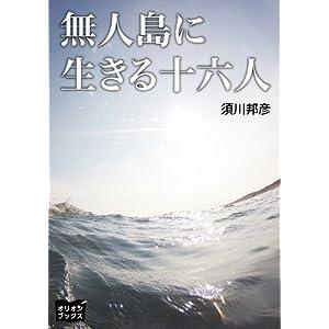 無人島に生きる十六人 [Kindle版]