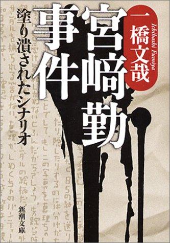 宮崎勤事件―塗り潰されたシナリオ