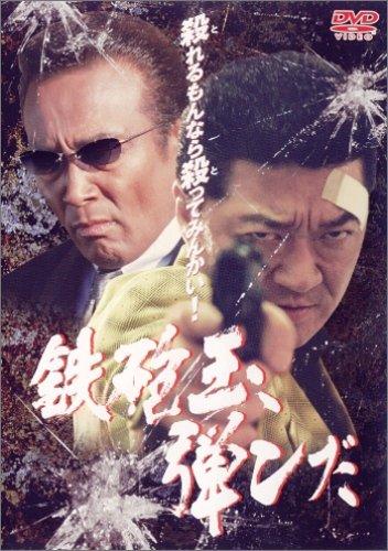 鉄砲玉 弾んだ [DVD]