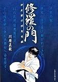 修羅の門 神武館の四鬼竜編 (プラチナコミックス)