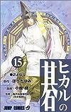 ヒカルの碁 (15) (ジャンプ・コミックス)