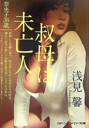 [浅見馨] 叔母は未亡人―奈央子36歳