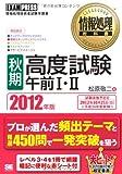 情報処理教科書 [秋期]高度試験午前I・II 2012年版