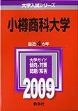 小樽商科大学 [2009年版 大学入試シリーズ] (大学入試シリーズ 1)