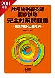2011年版 診療放射線技師国家試験 完全対策問題集 —精選問題・出題年別— (LICENCE BOOKS)
