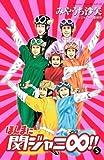 ほんまに関ジャニ∞!!(5) (講談社コミックス別冊フレンド)