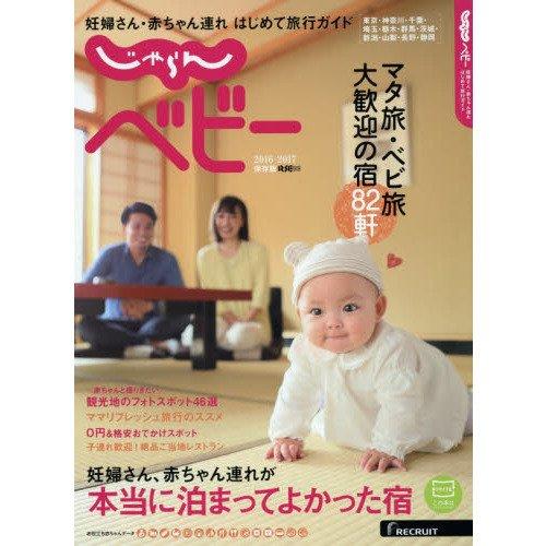 じゃらんベビー 妊婦さん・赤ちゃん連れはじめて旅行ガイド 2016-2017保存版