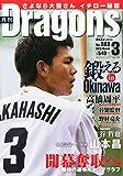 月刊ドラゴンズ 2015年 03 月号 [雑誌]