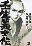 壬生義士伝(3) (KCデラックス)