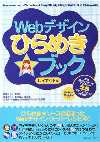 Webデザインひらめき・ブック