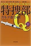 特捜部Q-カルテ番号64-(下) (ハヤカワ・ミステリ文庫)
