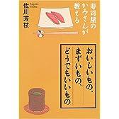 おいしいもの、まずいもの、どうでもいいもの―寿司屋のかみさんが教える
