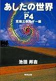 あしたの世界〈パート4〉意識エネルギー編