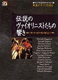 ヤマハアトスDVDブックシリーズ 映像がすべてを語る 伝説のヴァイオリニストたちの響き アートオブヴァイオリン (ヤマハ・アトスDVDブック・シリーズ)