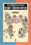 中・高校生のための朝鮮・韓国の歴史 (平凡社ライブラリー)(岡 百合子)