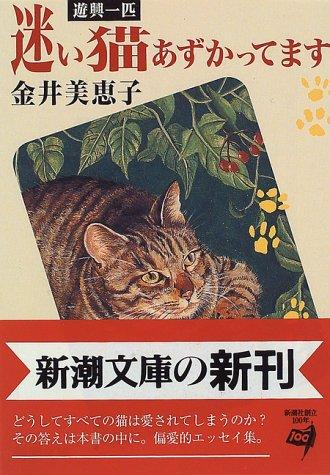 遊興一匹 迷い猫あずかってます (新潮文庫)