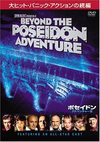 ポセイドン・アドベンチャー2 [DVD]