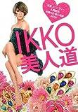 IKKO 美人道 ~恋愛、ビューティー、人間関係。究極のお悩み相談BOOK~