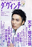 ダ・ヴィンチ 2006年 09月号 [雑誌]