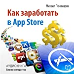 How to Make Money in the App Store [Russian Edition] | Mihail Ponomarev