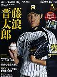 藤浪晋太郎—阪神タイガース (スポーツアルバム No. 46)